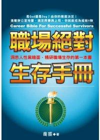 職場絕對生存手冊 =  Career bible for successful survivors : 洞悉人性黑暗面,精研職場生存的第一本書 /