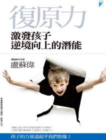 復原力 :  激發孩子逆境向上的潛能 /