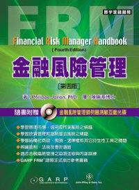 FRM金融風險管理 /
