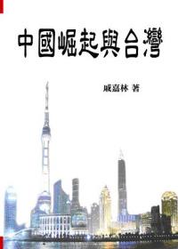中國崛起與台灣 /