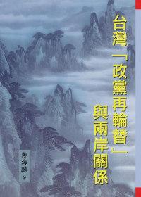 臺灣「政黨再輪替」與兩岸關係