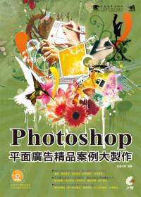 Photoshop平面廣告精品案例大製作