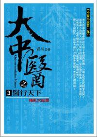 大中醫 = : 封面英文題名:Chinese medicine master