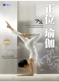 正位瑜伽 =  Positive Yoga /
