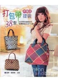 打包帶提袋38型 =  Fashion handbags /