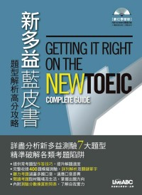 新多益藍皮書 =  Getting it right on the new TOEIC : 題型解析高分攻略 : complete guide /