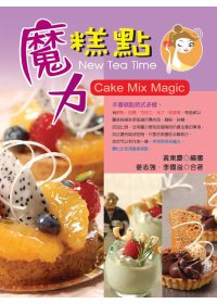 魔力糕點 =  New tea time : cake mix magic /
