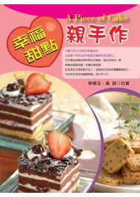 幸福甜點親手作 =  A piece of cake /