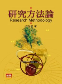 研究方法論 =  Research methodology /