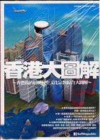 香港大圖解:香港政治經濟民生文化宗教綜合大圖解