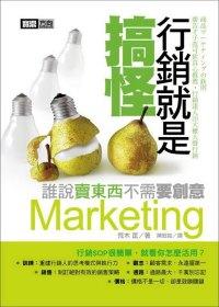 行銷就是搞怪 =  Marketing : 誰說賣東西不需要創意 /