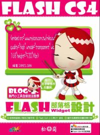 Flash CS 4 :  Flash部落格Widget設計 /