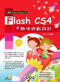 Flash CS4趣味遊戲設計