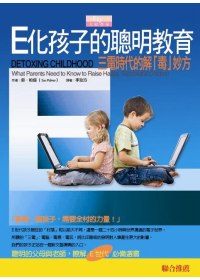 E化孩子的聰明教育 =  Detoxing childhood : 三電時代的解「毒」妙方 : what parents need to know to raise happy, successful children /