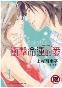 Spirytus ~ 衝擊命運的愛 1