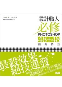 設計職人必修Photoshop 48+48經典特效