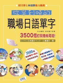從早到晚的職場日語單字 :  3500個打開商機可能! /