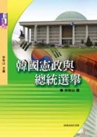 韓國憲政與總統選舉 /