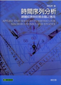 時間序列分析 =  Applied time-series econometrics for macroeconomics and finance : 總體經濟與財務金融之應用 /