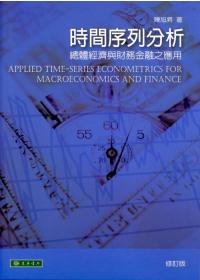 時間序列分析-總體經濟與財務金融之應用 修訂版