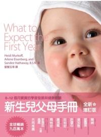 新生兒父母手冊-0 ~ 12個月寶寶的學習發展與健康照顧(全新增訂版 )