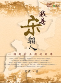 我是宋朝人 :  一個超前王朝的故事 /