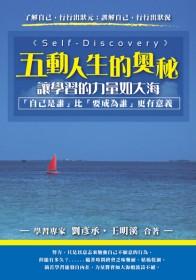 五動人生的奧秘 :  讓學習的力量如大海 /
