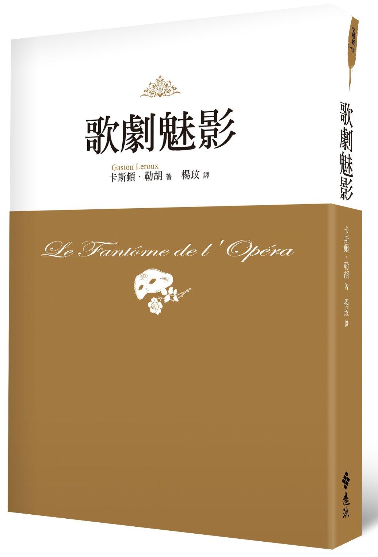 歌剧魅影(50万册纪念版)
