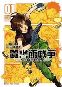 圖書館戰爭SPITFIRE(漫) 01