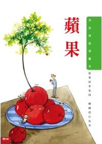 蘋果:李家同故事繪本