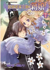 亞德夏恩王國的新娘 02(完)