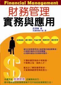 財務管理實務與應用 =  Financial Management /