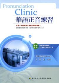 華語正音練習 =  Pronunciation clinic /