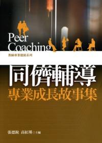 同儕輔導 =  Peer coaching : 專業成長故事集 /