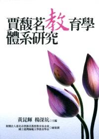 賈馥茗教育學體系研究 /
