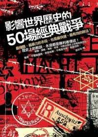 影響世界歷史的50場經典戰爭 /