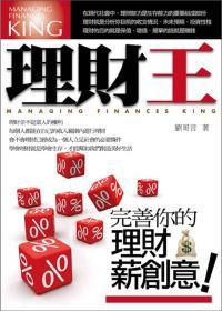 理財王 =  Managing finances king : 完善你的理財薪創意! /