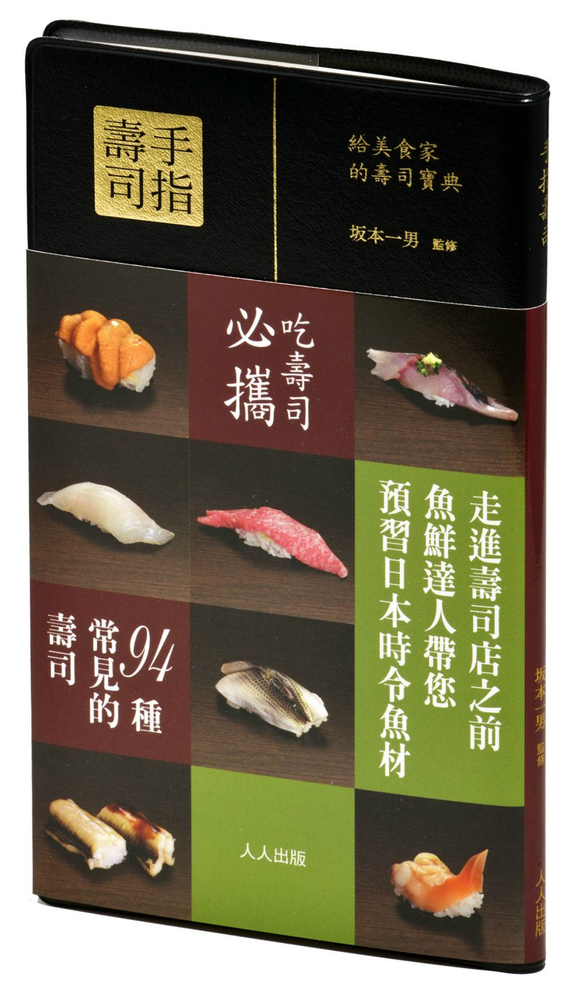 手指壽司:給美食家的壽司寶典