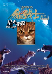 貓戰士二部曲新預言之四-星光指路