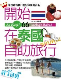 開始在泰國自助旅行 =  Traveling in Thailand /