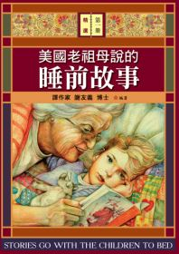 美國老祖母說的睡前故事 =  Stories go with the children to bed /