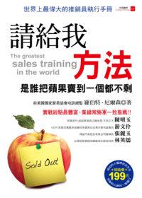 請給我方法:是誰把蘋果賣到一個都不剩