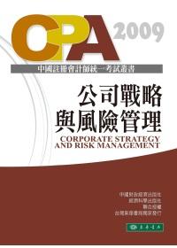 公司戰略與風險管理