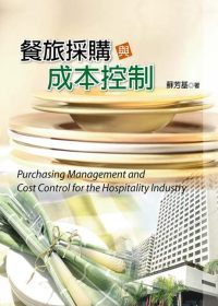 餐旅採購與成本控制 =  Purchasing management and cost control for the hospitality industry /