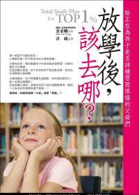 放學後,該去哪? =  Total study plan for TOP 1% : 給正在為孩子是否該補習而煩惱的父母們 /