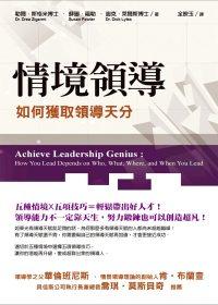 情境領導:如何獲取領導天分