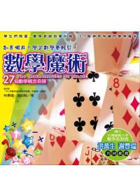 數學魔術 =  The Mathematics of Magic : 27個數學概念奇蹟 /