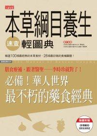 本草綱目養生速查輕圖典 =  The manual of bencao gangmu /