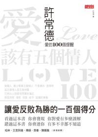 愛 該有五個情人 =  Love 100 : 許常德 愛的100個提醒 /