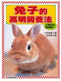 兔子的高明飼養法 :  小朋友也看得懂! /